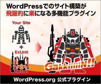 多機能WordPressプラグイン ExUnit