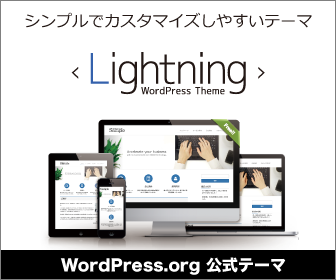 無料WordPressテーマ Lightning