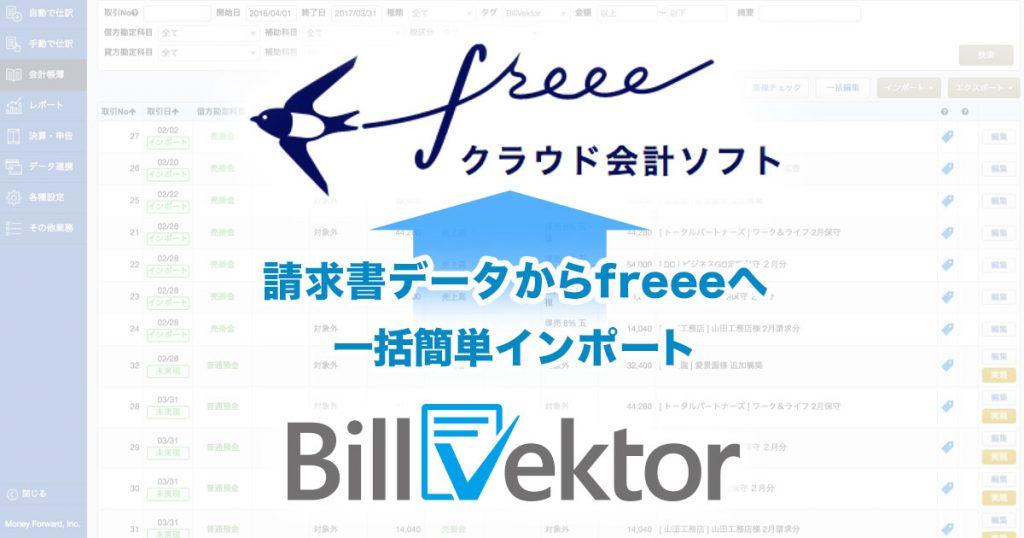 クラウド会計ソフトfreeeへのデータインポート