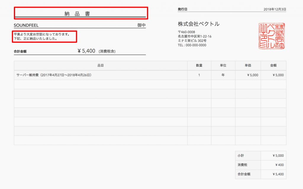 管理画面で指定した名称とメッセージが反映されます。